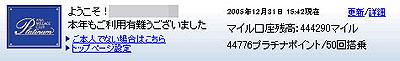ana-2005.jpg
