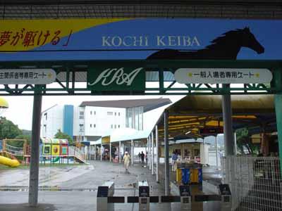 kouchi_keiba09.jpg
