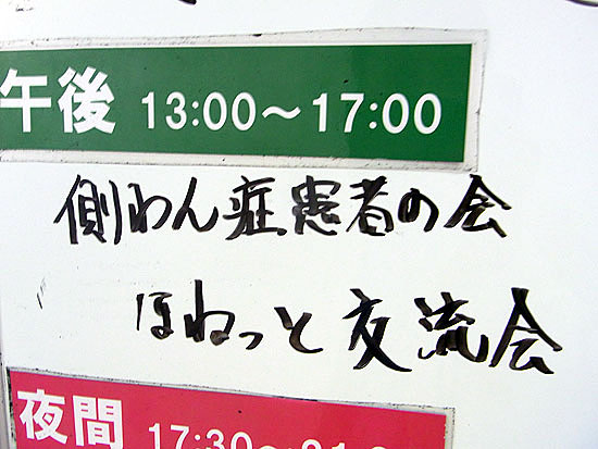 honetto_kansai_2010-06.jpg