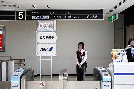 ANA771便にて新千歳空港へ プレミアムクラス搭乗記 その1 (我が心 ...