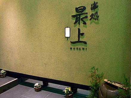 mogami-03.jpg