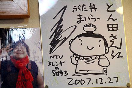obihiro-438.jpg