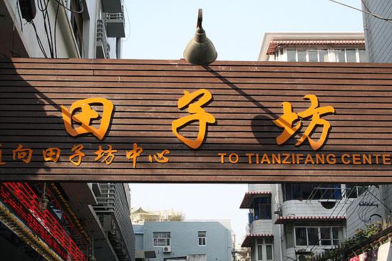 shanghai_2010-262.jpg
