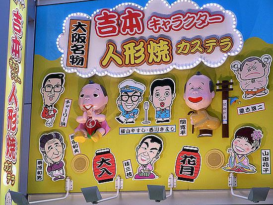 shinsekai_2010-043.jpg