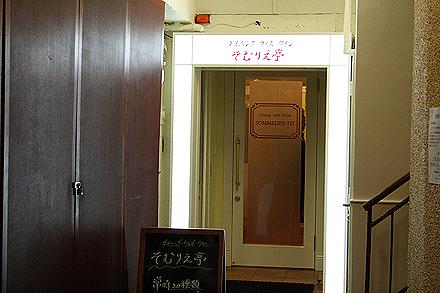 somurietei-02.jpg