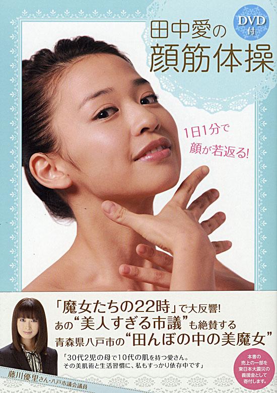 tanaka_ai_5.jpg