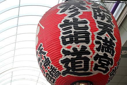 tenjin_2010-019.jpg