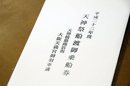 tenjin_2010-032.jpg