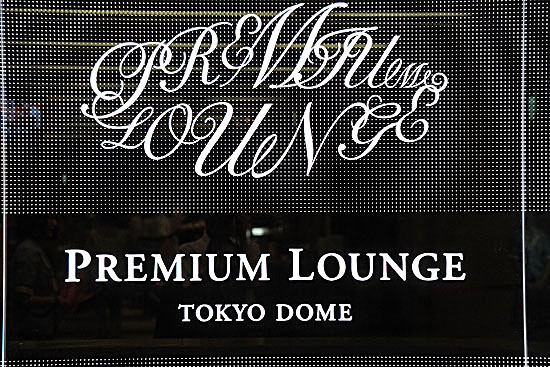 tokyo_dome-296.jpg