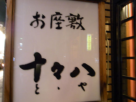 toyama_2010-99.jpg